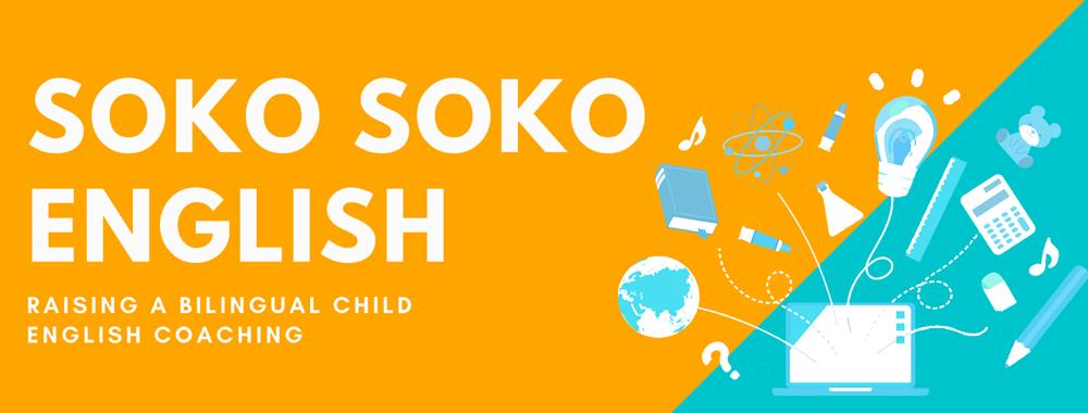 SOKO SOKO English